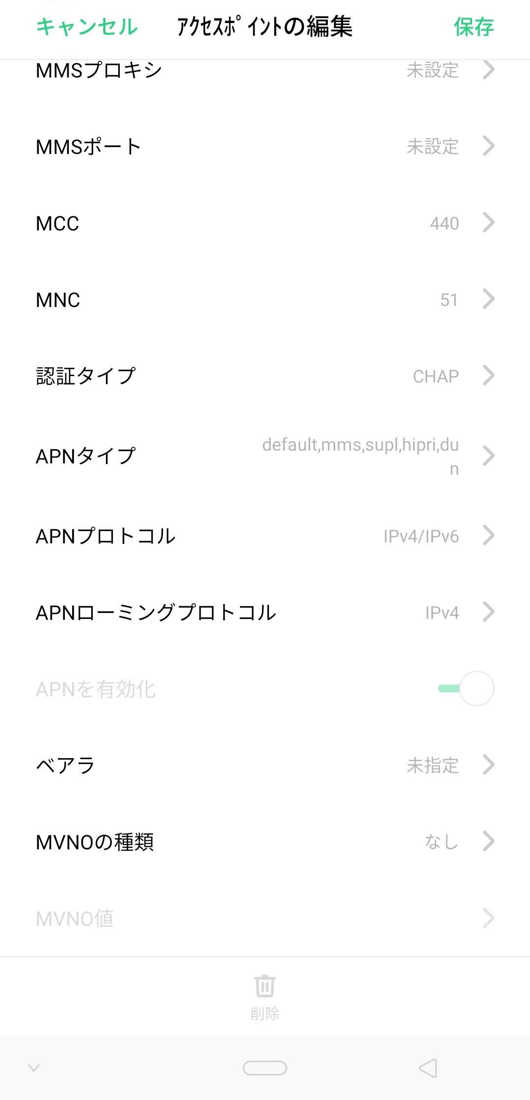 UQアクセスポイント名設定2