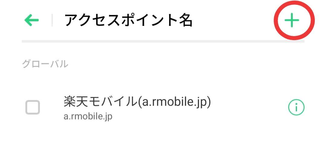UQアクセスポイント名